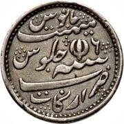 ½ Rupee - Alamgir II -  reverse