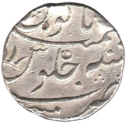 1 Rupee - Farrukhsiyar -  obverse