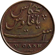 5 Cash (1 Falus) – reverse