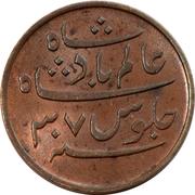 1 Pice - Shah Alam II – obverse