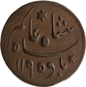 ½ Anna - Shah Alam II -  obverse