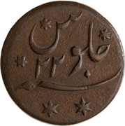 ½ Anna - Shah Alam II -  reverse