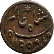 1/16 Anna - Shah Alam II – obverse