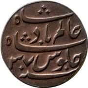 ½ Pice - Shah Alam II – obverse