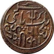 1 Pice - Shah Alam II – reverse