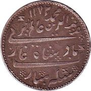 1 Rupee -  Alamgir II – obverse