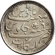1 Rupee - Alamgir II -  reverse