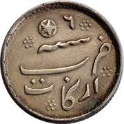 ¼ Rupee - Alamgir II -  reverse