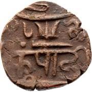 ½ Pice - Shah Alam II – reverse