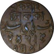 1 Pice - Shah Alam II Badshah – reverse