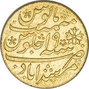 1 Mohur - Shah Alam II -  reverse