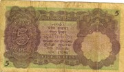 5 Rupees (King George V - 2nd Issue) – reverse