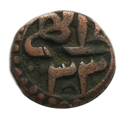 Damra - Akbar (No Mint Type) – reverse