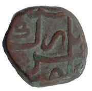 1 Paisa - Alamgir Aurangzeb 1658-1707AD – obverse