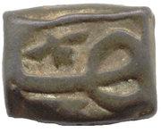 Falus - Jahangir (Ujjain mint) – obverse