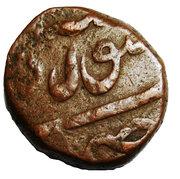 1 Paisa - Aurangzeb (Surat mint) – reverse