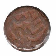 1 Paisa - Aurangzeb (Elichpur mint) – reverse