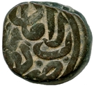 Bahloli - Humayun (Agra mint) – obverse