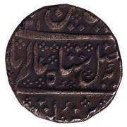 1 Rupee - Shah Alam II (Arcot Mint) – obverse