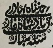 ¼ Rupee - Ahmad Shah Bahadur (Arcot) – obverse