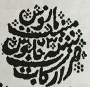 ¼ Rupee - Ahmad Shah Bahadur (Arcot) – reverse