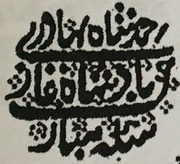 ¼ Rupee - Alamgir II (Arcot) – obverse