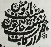¼ Rupee - Alamgir II (Arcot) – reverse