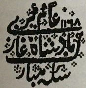 ½ Rupee - Alamgir II (Arcot) – obverse