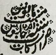 ½ Rupee - Alamgir II (Arcot) – reverse