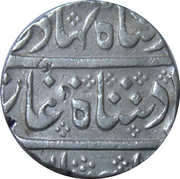 1 Rupee - Ahmad Shah Bahadur (Arcot Mint) – obverse