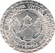 10 Rupiah (FAO) -  obverse