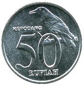50 Rupiah – reverse