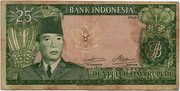 25 Rupiah (Dated 1960, Issued 1964) – obverse