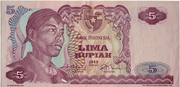 "5 Rupiah (""Sudirman"" issue) – obverse"