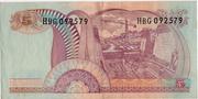 5 Rupiah (1968 Issue) – reverse