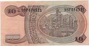 """10 Rupiah (""""Sudirman"""" issue) – reverse"""