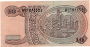 10 Rupiah (1968 Issue) – reverse