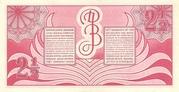 2½ Roepiah/Gulden – reverse