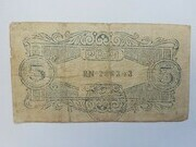 5 Rupiah (Revolutionary Government of the Republic of Indonesia) – reverse