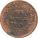 ¼ Anna - Shivaji Rao – reverse