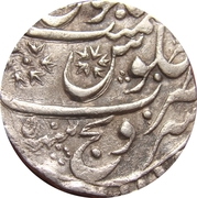 1 Rupee - Alamgir II (Indore Feudatory - Sironj) – reverse