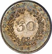 30 Lepta - William IV / Victoria – obverse