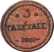 5 Gazettae (Denomination in Greek) – reverse