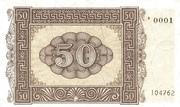 50 Drachmai - Italian Occupation of the Ionian Islands – reverse