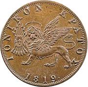 1 Obol - George III – obverse