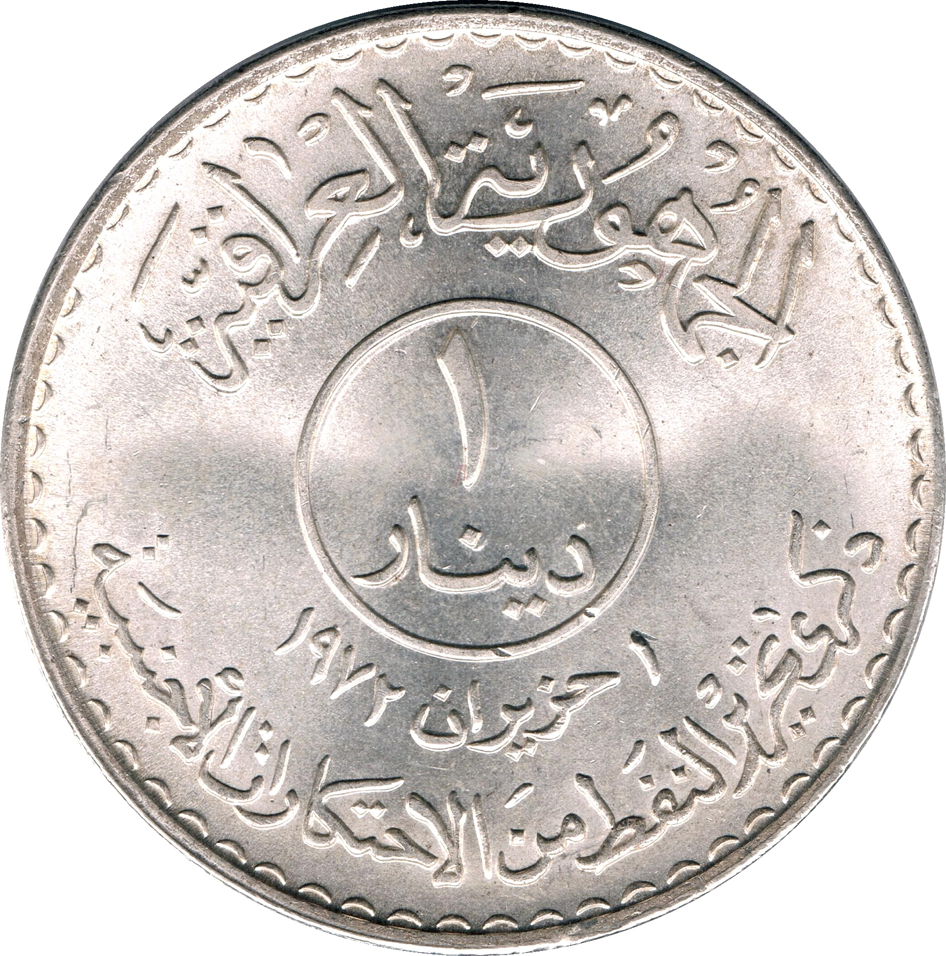 1 Dinar Oil Nationalization Iraq