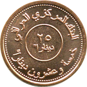 25 Dinars -  reverse