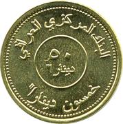 50 Dinars -  reverse
