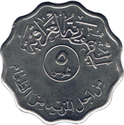 5 Fils (FAO; with legend) – reverse