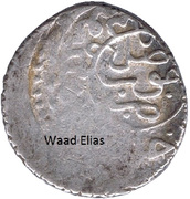 Dirhem - Murad III (Mosul) – reverse